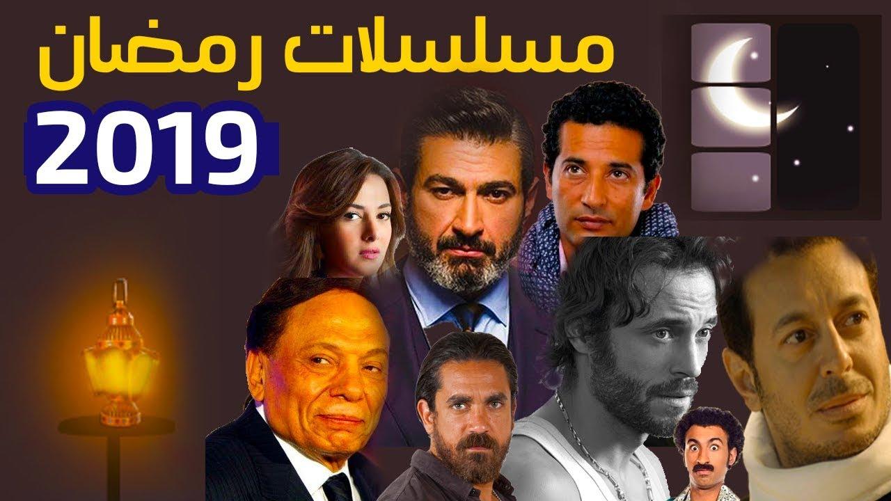 جميع مسلسلات رمضان 2019 حصريااا 0