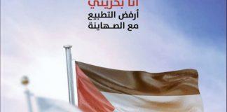 #البحرين_ترفض_التطبيع